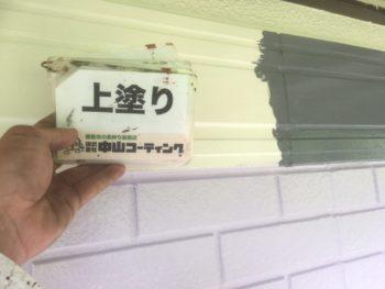 徳島 外壁塗装