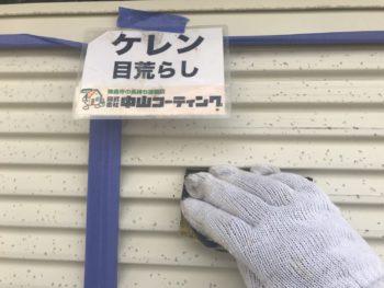 ケレン作業 徳島