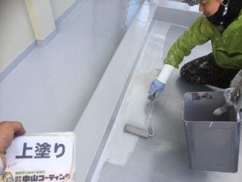 徳島 防水塗装
