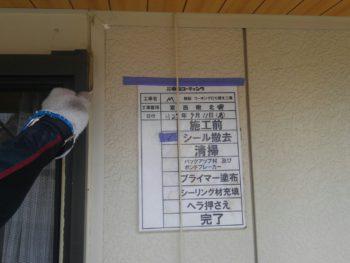 徳島 コーキング シーリング