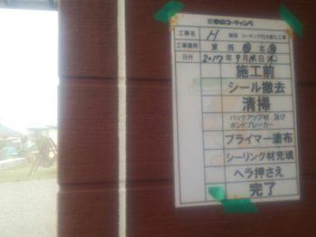 吉野川市 塗替え コーキング