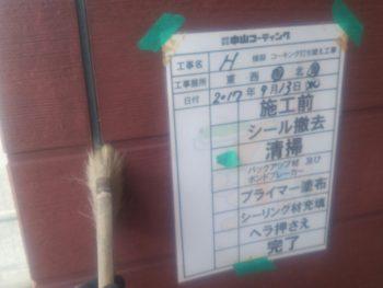 外壁塗装 吉野川市 シーリング