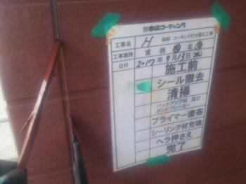 吉野川市 シーリング 塗装