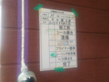 山川町 外壁塗装 シーリング