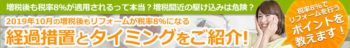 増税 塗装工事 徳島県