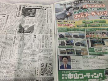産経新聞掲載 株式会社中山コーティング