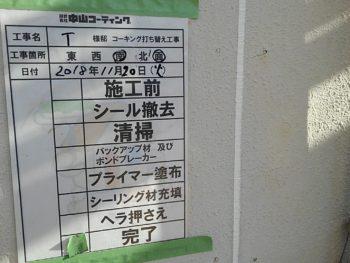 徳島市 コーキング 塗装