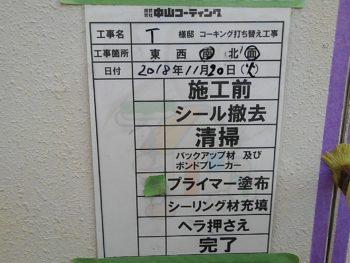 徳島市 コーキング 塗り替え 打ち替え