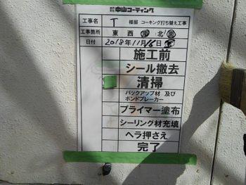 徳島市 コーキング シーリング