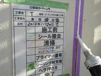 徳島 塗装 外壁 コーキング