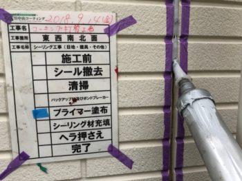 外 壁 防水 コーキング