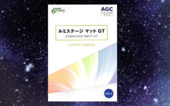 AGC フッ素塗料 旭硝子