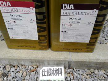 塗装 徳島 ダイフレックス ダイヤカレイド 塗料