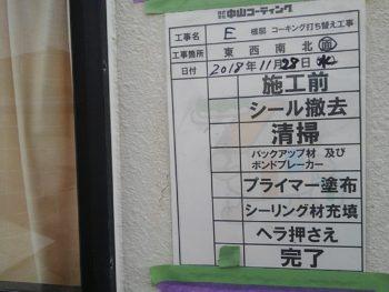 徳島市 シーリング 養生 撤去