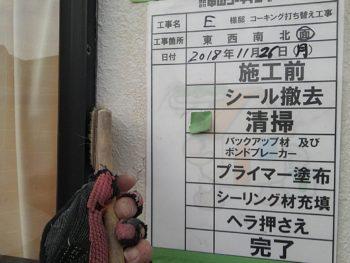 徳島市 シーリング 撤去 清掃
