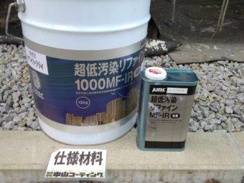 徳島 塗装 使用材料 塗料 アステックペイント