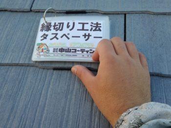 徳島市 カラーベスト 下塗り 縁切り