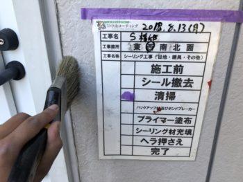 GAISO 徳島 塗装 コーキング