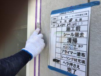 シーリング GAISO 徳島 塗装