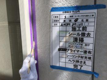 GAISO 徳島 塗装 シーリング