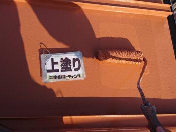 徳島市 新浜町 屋根 塗装 上塗り