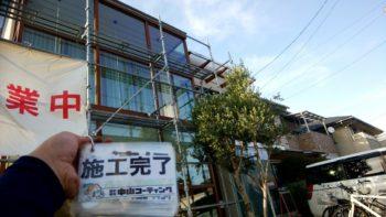 徳島市 美容室 塗装