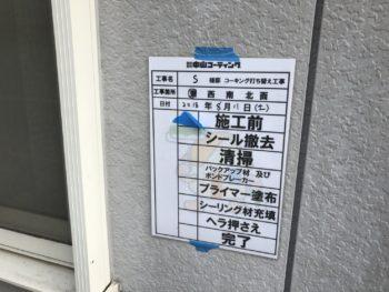 GAISO 徳島 塗装