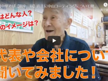 徳島市【銀座一福】店主に中山コーティングを聞いてみました!
