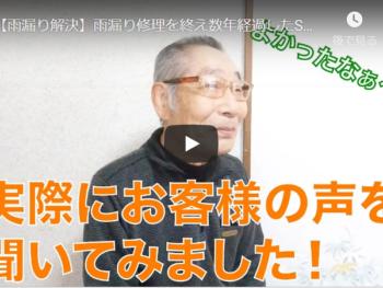 徳島県徳島市名東町 S様インタビュー動画