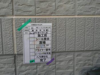 徳島県 中昭和 シーリング 外壁 施工後
