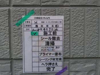 徳島県 中昭和 シーリング 外壁 施工前
