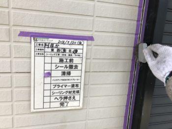 清掃 コーキング 八万町 サッシ徳島県