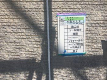 徳島県 シーリング 外壁 施工後