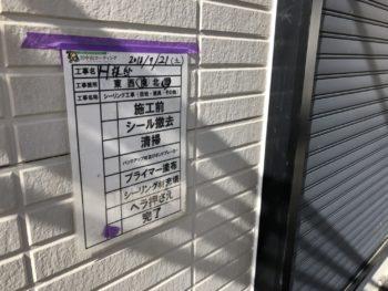 施工後 徳島 八万 シーリング サッシ