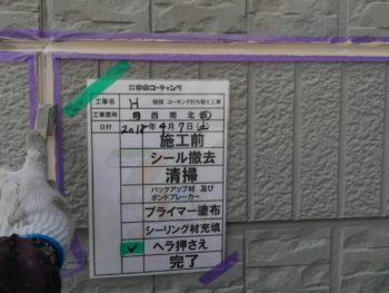 徳島県 中昭和 シーリング 外壁 ヘラ