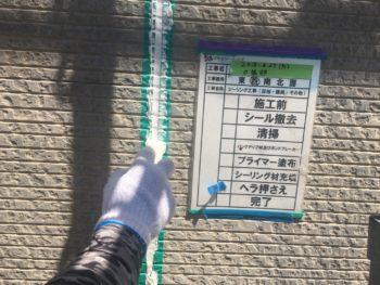 徳島県 シーリング 押さえ 外壁