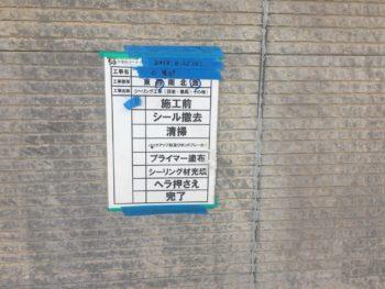 徳島県 外壁 シーリング 施工前