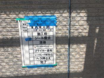 徳島県 外壁 シーリング 除去