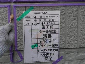 徳島県 中昭和 シーリング 外壁 プライマー