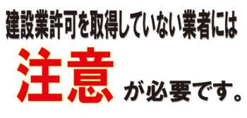 徳島で悪徳塗装店を注意してください