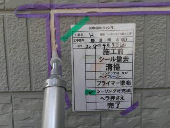 徳島県 中昭和 シーリング 外壁 充填