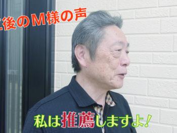 徳島市 信用できる業者は中山コーティングと思った。