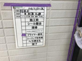 プライマー 塗布 シーリング 徳島県 八万町