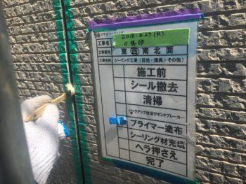徳島県 シーリング 外壁 プライマー