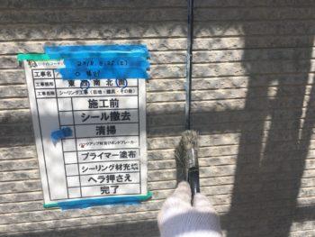 徳島県 清掃 シーリング 外壁