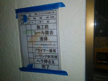 施工後 徳島県 大原町 シーリング