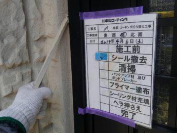 シーリング 除去 徳島 ドア