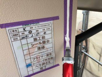 コーキング 充填 徳島県 外壁