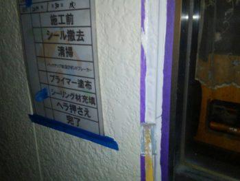 シーリング 押さえ 徳島県 大原町 外壁