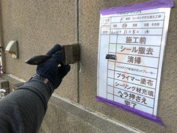 シーリング 清掃 徳島県 上八万